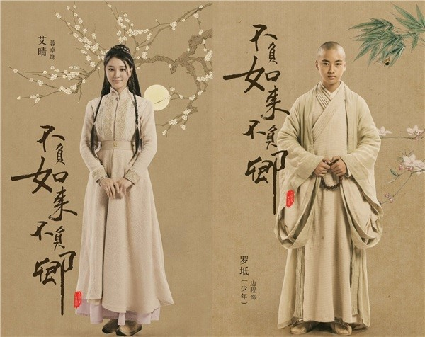 thien an princess and monk